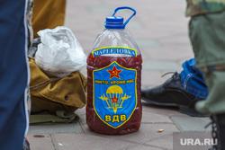 День ВДВ. Екатеринбург, вдв, спиртные напитки, алкоголь, самогон, коктейль моргеловка, бутыль