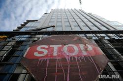 Клипарт. Москва, дорожный знак, небоскреб, стоп, stop, недвижимость