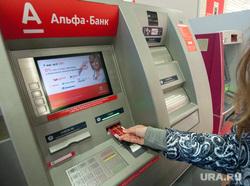 альфа банк екб картымай ставки кредиты