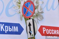 Симферополь. Агитация перед референдумом,, знак остановка запрещена, дорожный знак, россия, крым