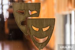 Клипарт. Челябинская область, театр, грусть, маски, тоска, печаль