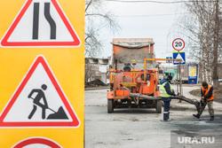 Ямочный ремонт на ул. Бычковой. Екатеринбург, дорожные работы, дорожные знаки, ямочный ремонт