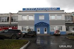 Круглый стол ОНФ Курган, курганприбор, завод