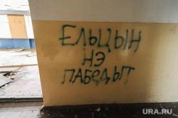 Танковое училище. Челябинск., выборы, ельцин не победит
