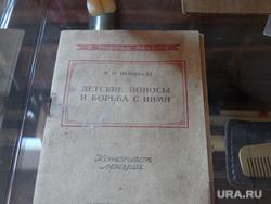 Клипарт. Екатеринбург, понос, дизентерия, отравление