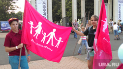 День семьи любви  и верности. Парк Сокольники. Москва, флаг натуралов