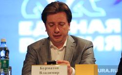 Бурматов Владимир. Гаттаров Руслан. Екатеринбург., бурматов владимир