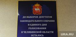 Заседание избиркома. Челябинск.
