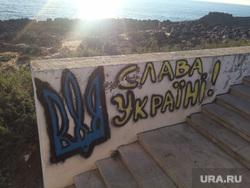 Португалия, украина, надпись