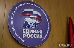 Клипарт. Екатеринбург , логотип, единая россия
