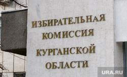 Административные здания  Курганской области и города Кургана, табличка избирком курганской обл, избирательная комиссия курганской области