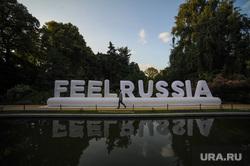 Церемония открытия и презентация фестиваля российской культуры