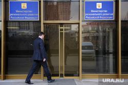 Клипарт по теме Административные здания. Москва, минрегионразвития, министерство регионального развития рф