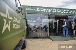Армия-2015. Москва, армия россии