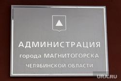 Здания и таблички. Магнитогорск, администрация магнитогорска, табличка