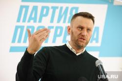 Заседание Партии Прогресса. Москва, навальный алексей, партия прогресса