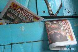 Выборы 2015 Курган, справедливая россия, газета, почтовые ящики, агитационные материалы