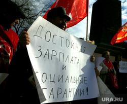 Митинг КПРФ за сохранение УЗТМ. Екатеринбург, пикет, митинг, коммунисты, кпрф, достойную зарплату, соцгарантии