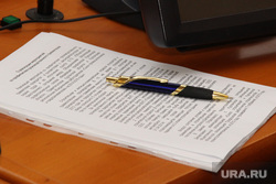 Трехсторонняя комиссия по социально-трудовым отношениям Курган, документ, ручка