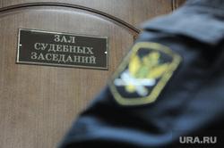 Оглашение приговора по делу Оборонсервиса. Москва, суд, судебный пристав
