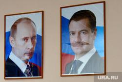 Политсовет Единой России Курган, портрет путина, усы, медведев дмитрий, фото путина