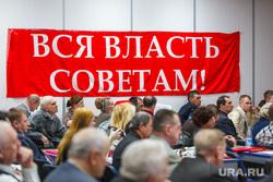 Клипарт. Свердловская область, конференция, власть народу, коммунизм, ссср, кпрф
