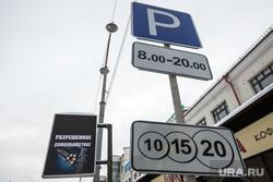 Паркомат. Платная парковка. Екатеринбург, парковка, дорожный знак