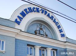 Клипарт. Свердловская область, жд вокзал каменск уральский