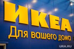Клипарт. Екатеринбург, икеа
