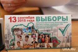 Заседание избиркома Курганской обл, выборы 2015
