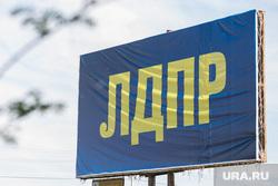ЛДПР., билборд, лдпр