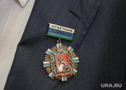 Прием Почетных граждан города Главой Екатеринбурга, медали, почетный гражданин