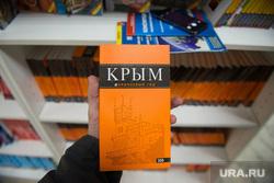 Книги про Крым и украинский кризис. Екатеринбург, крым, путеводитель