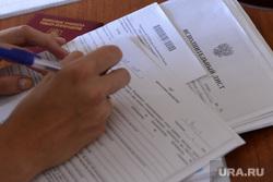 Арест имущества должников. Челябинск., исполнительный лист