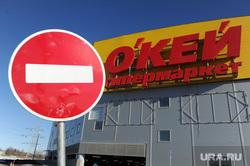 Клипарт. Москва, кирпич, дорожный знак, стоп, гиппермаркет, окей