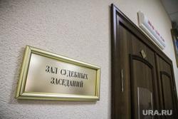Начало судебного процесса по делу Контеева. Курган, зал суда, зал судебных заседаний, табличка