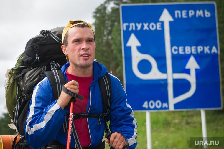 Марш-бросок Выборг-Владивосток. Екатеринбург, фролов илья