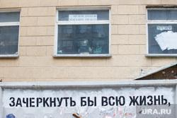 ФССП у Музея камня. Екатеринбург, безработица, безысходность, печаль, разочарование