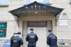 ФССП у Музея камня. Екатеринбург, судебные приставы, фссп