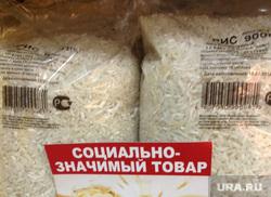 Цены на социально значимые продукты. Магазин Проспект. Челябинск., рис, социально-значимый товар
