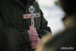 Свердловский полигон., православный крест, военный, армия, религия