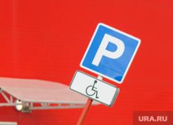 Клипарт new. Нижневартовск., паркинг, парковка инвалидов, стоянка