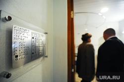 Транспортная прокуратура на железнодорожном вокзале. Челябинск., азбука брайля, табличка для слепых