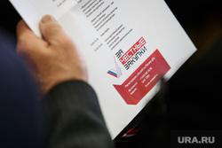 Антикоррупционный форум ОНФ. Екатеринбург, за честные закупки