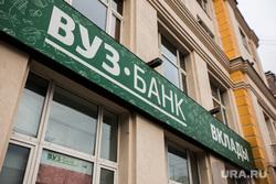 Паркомат. Платная парковка. Екатеринбург, вуз банк