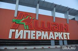 Ашан. Магазин. Продукты. Челябинск., продукты, тц ашан, гипермаркет