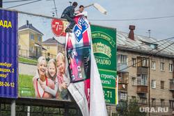 Клипарт. Екатеринбург, наружная реклама, билборды
