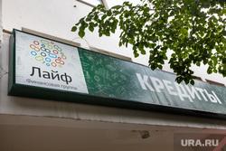 Вуз-банк. Екатеринбург, вуз-банк, кредиты, лайф