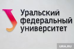 Пресс-центр УрФУ. Открытие и пресс-конференция по чемпионату мира по спортивному программированию. Екатеринбург, урфу