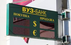 Банки. Нижневартовск, вуз банк, вуз-банк, курс обмена валют
